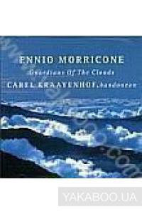 Фото - Ennio Morricone, Carel Craayenhof: Guardians of the Clouds