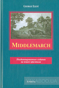 Фото - Middlemarch: A Study of Provincial Life: Volume Two