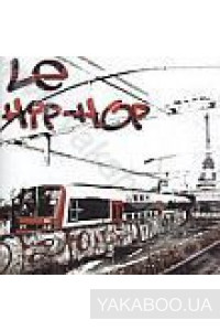 Фото - Сборник: Le Hip-Hop. The Best of French Urban Scene
