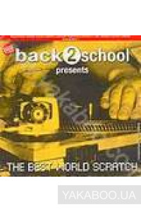 Фото - Back2School Presents: The Best World Scratch. Compilated By DJ Vol'd'Mair