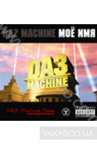 Фото - Daz Machine: Мое имя