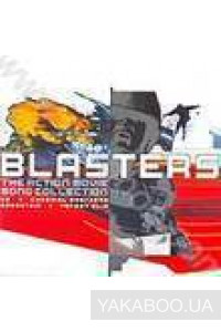 Фото - Сборник: Blasters. The Action Movie Song Collection