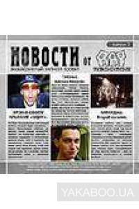 Фото - Сборник: Новости от RAP  Recordz. Выпуск 3