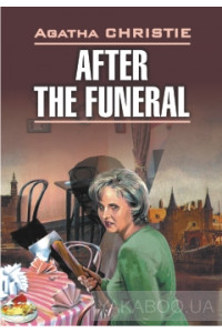 Фото - After the Funeral