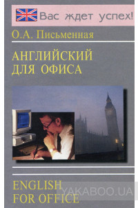 Фото - Английский для офиса / English for Office