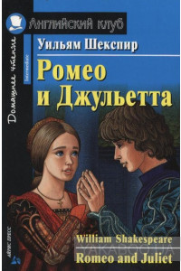 Фото - Ромео и Джульетта / Romeo and Juliet
