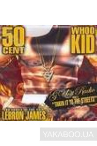 Фото - 50 Cent, Whoo Kid: Takin it to the Streets