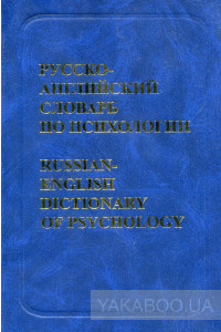 Фото - Русско-английский словарь по психологии. Около 34 000 терминов / Russian-English Dictionary of Psychology