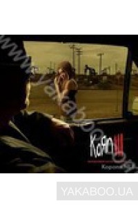 Фото - Korn: Korn III: Remember Who You Are