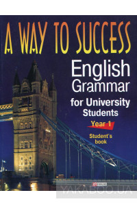 Фото - A way to Success. English Grammar for University Students. Year 1. Students book