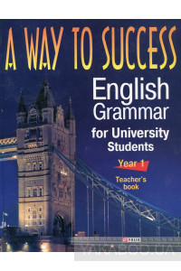 Фото - A way to Success. English Grammar for University Students. Year 1. Teacher's book