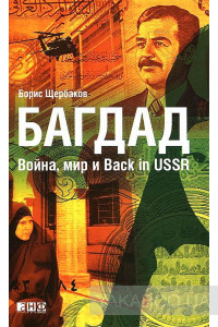 Фото - Багдад. Война, мир и Back in USSR