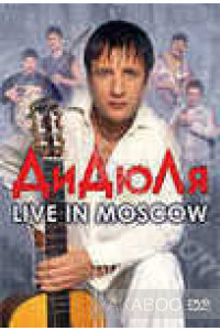 Фото - ДиДюЛя: Live in Moscow (DVD)
