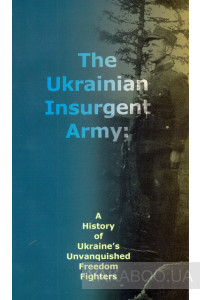 Фото - The Ukrainian Іnsurgent Army. A History of Ukraine's Unvanquished Freedom Fighters