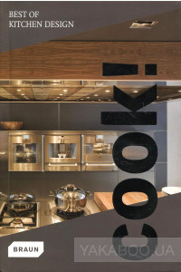 Фото - Cook! Best of Kitchen Design