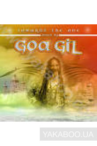 Фото - Towards the One. Mixed by Goa Gil