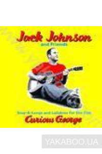 Фото - Jack Johnson and Friends: Sings-a-Long and Lullabies for the Film Curious George