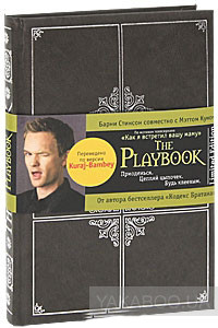 Фото - The Playbook Limited Edition