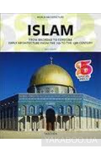 Фото - World Architecture. Islam. From Baghdad to Cordoba