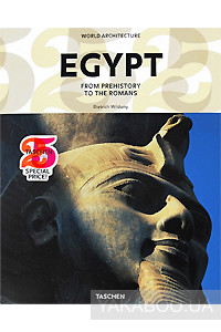 Фото - World Architecture. Egypt. From Prehistory to the Romans
