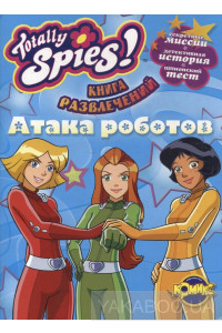 Фото - Totally Spies! Атака роботов