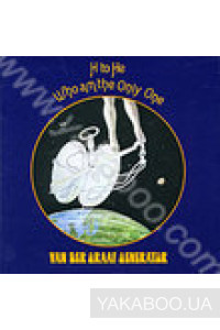 Фото - Van Der Graaf Generator: H To He Who Am The Only One (Mini-Vinyl) (Import)
