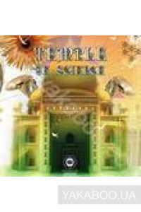 Фото - Temple of Science. Compiled By Earthling
