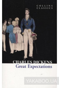 Фото - Great Expectations