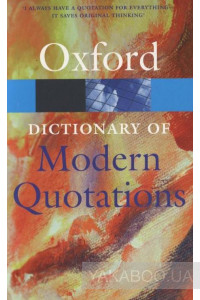 Фото - Oxford Dictionary of Modern Quotations