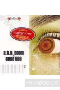 Фото - Сборник: A.T.B. Boom vs. Code 666 vol.9 - Club House/Summer Trance