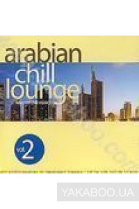 Фото - Сборник: Arabian Chill Lounge vol.2