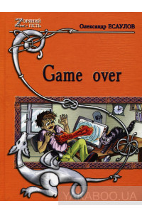 Фото - Game over