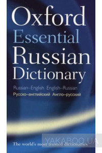Фото - Oxford Essential Russian Dictionary
