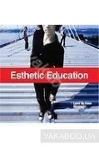 Фото - Esthetic Education: Machine Leave Us Alone. Limited Edition