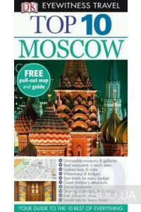 Фото - Eyewitness Top 10 Travel Guide: Moscow