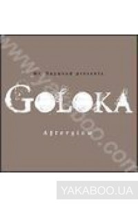 Фото - Mr. Haywood Present Goloka: Afterglow