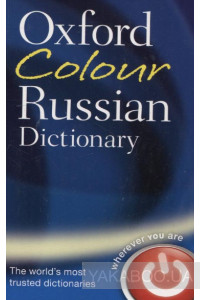 Фото - Oxford Colour Russian Dictionary