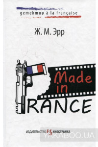 Фото - Made in France