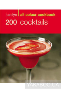 Фото - Hamlyn All Colour Cookbook. 200 Cocktails