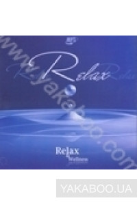 Фото - Сборник: Relax Relax Relax (mp3)