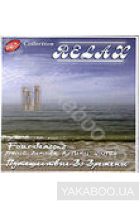 Фото - Сборник: Relax. Four Season (mp3)