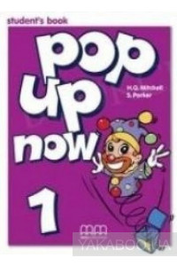Фото - Pop up Now 1. Student's Book