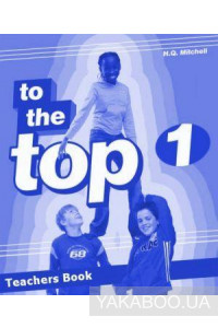 Фото - To the Top 1. Teacher's Book
