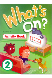 Фото - What's on 2. Activity Book