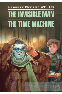Фото - The Invisible Man. The Time Machine