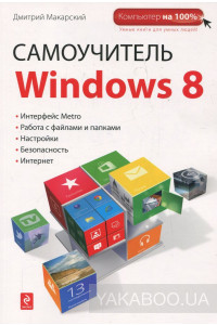 Фото - Самоучитель Windows 8