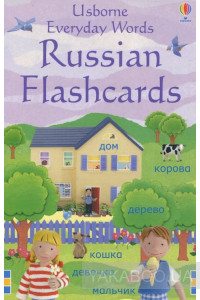 Фото - Everyday Words. Russian Flashcards
