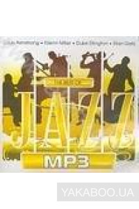 Фото - Сборник: The Best of Jazz (mp3)