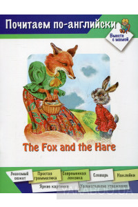 Фото - The Fox and the Hare