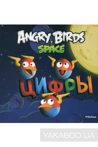 Фото - Angry Birds. Space. Цифры